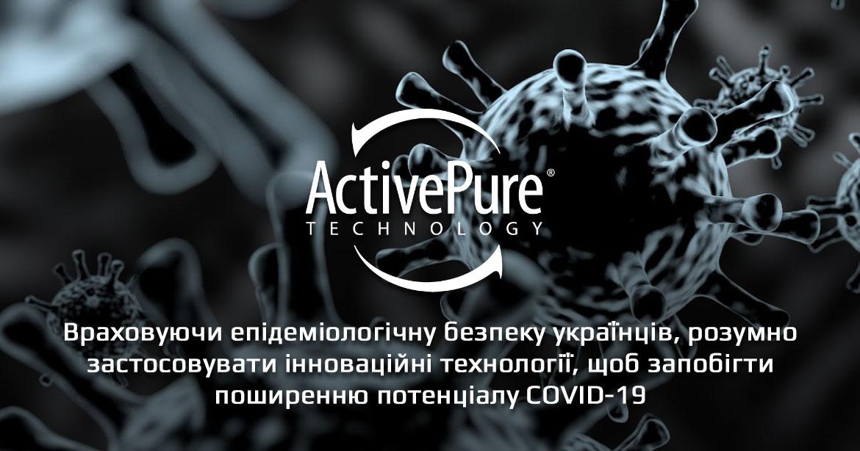 SARS-CoV-2 COVID-19 ActivePure