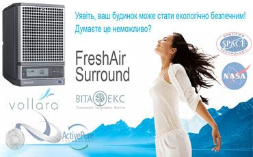 Знижка на FreshAir Surround