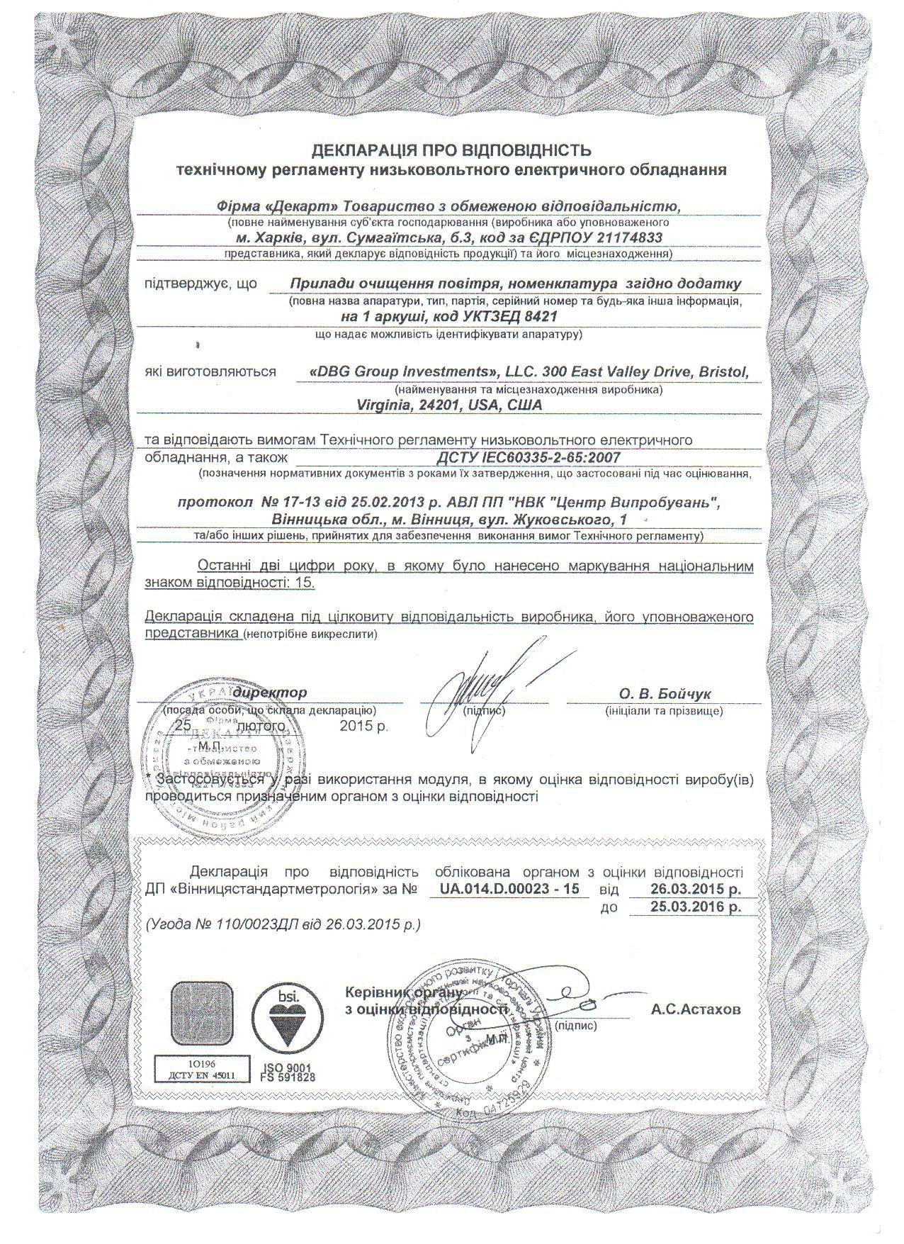 Декларація про відповідність технічному регламенту низьковольтного електричного обладнання